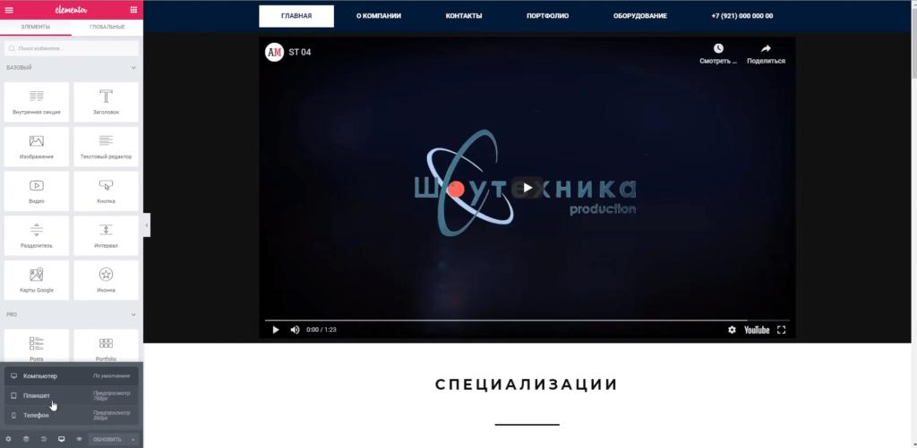 панель управления версий сайта