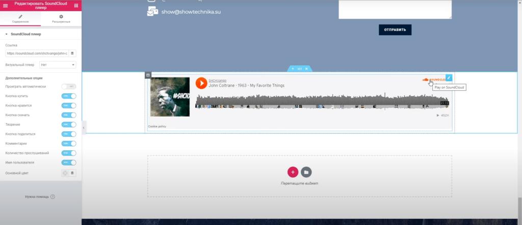 SoundCloud Плеер