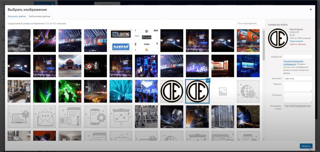 Выбор фавиконки сайта в галерее медиа файлов