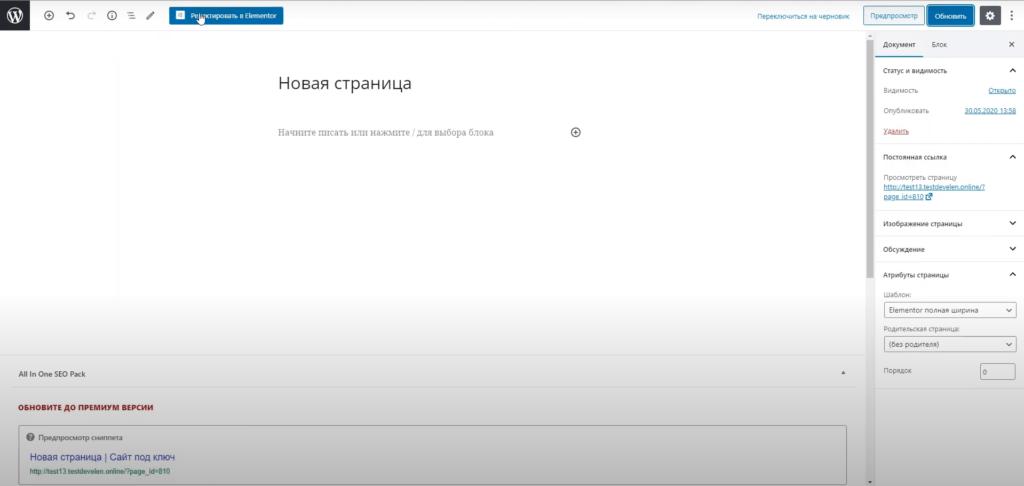 Передача страницы под управление Elementor