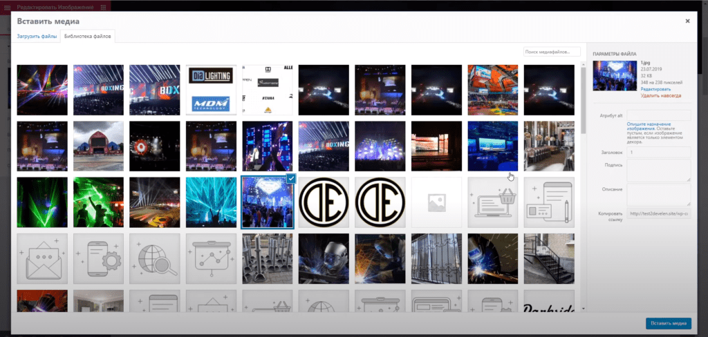 Окно выбора изображения elementor