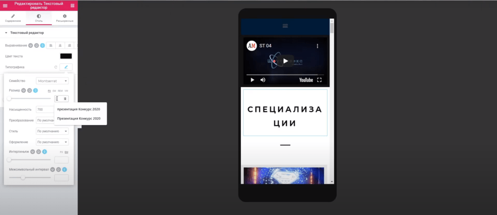 видимость элемента в разных версиях сайта